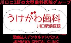 うけがわ歯科川口(本院)