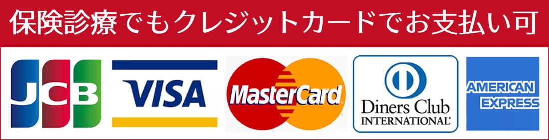 クレジットカード払い対応